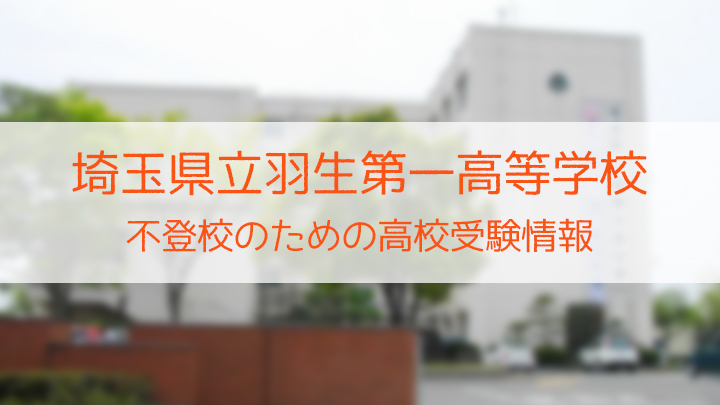 県立羽生第一高等学校 不登校のための高校入試情報