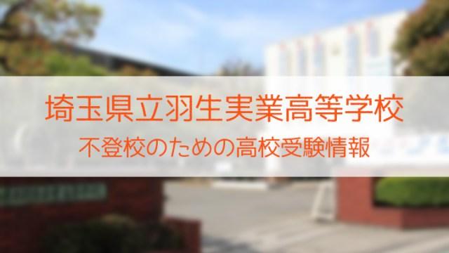 県立羽生実業高等学校 不登校のための高校入試情報