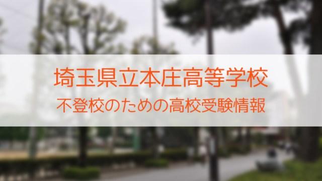 県立本庄高等学校 不登校のための高校入試情報
