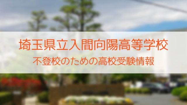 県立入間向陽高等学校 不登校のための高校入試情報
