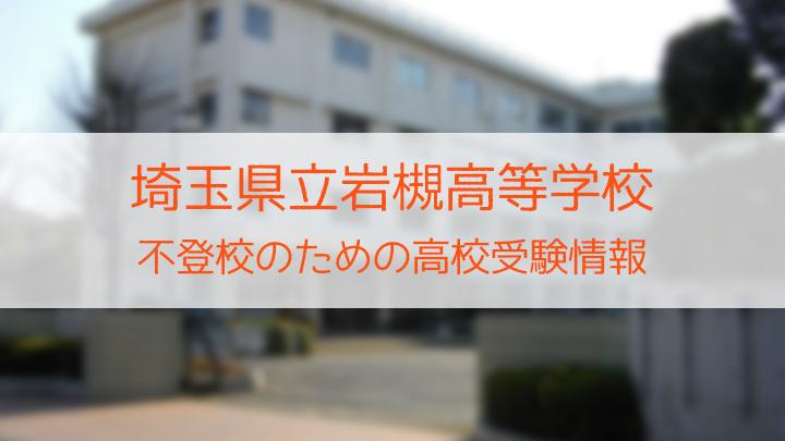 県立岩槻商業高等学校 不登校のための高校入試情報