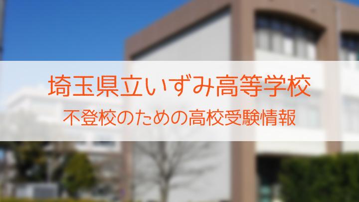 県立いずみ高等学校 不登校のための高校入試情報