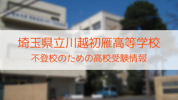 県立川越初雁高等学校 不登校のための高校入試情報