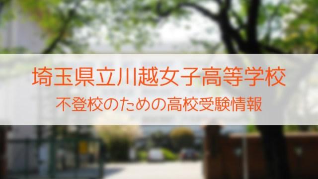 県立川越女子高等学校 不登校のための高校入試情報