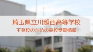 県立川越西高等学校 不登校のための高校入試情報