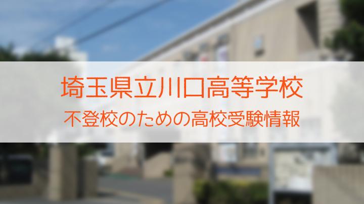 県立川口高等学校 不登校のための高校入試情報