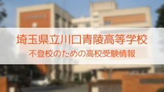 県立川口青陵高等学校 不登校のための高校入試情報
