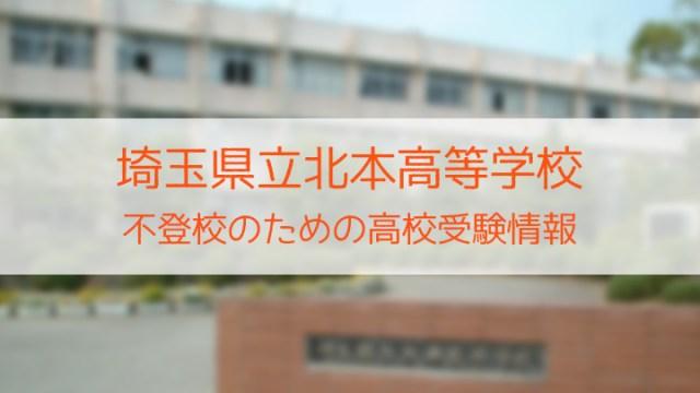 県立北本高等学校 不登校のための高校入試情報