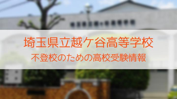 県立越ケ谷高等学校 不登校のための高校入試情報