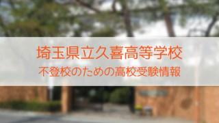 県立久喜高等学校 不登校のための高校入試情報
