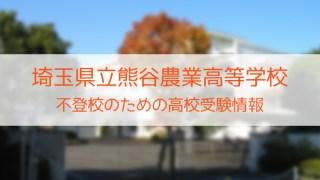 県立熊谷農業高等学校 不登校のための高校入試情報