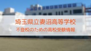 県立妻沼高等学校 不登校のための高校入試情報