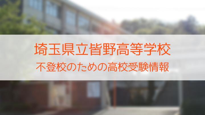 県立皆野高等学校 不登校のための高校入試情報