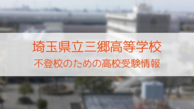 県立三郷高等学校 不登校のための高校入試情報