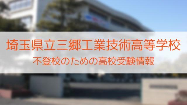 県立三郷工業技術高等学校 不登校のための高校入試情報
