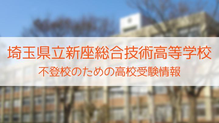県立新座総合技術高等学校 不登校のための高校入試情報
