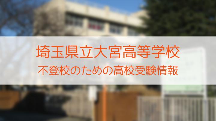 県立大宮高等学校 不登校のための高校入試情報