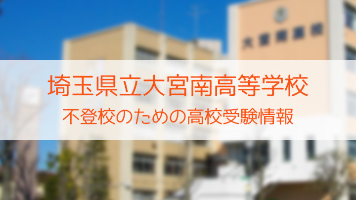 県立大宮南高等学校 不登校のための高校入試情報