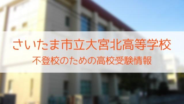 市立大宮北高等学校 不登校のための高校入試情報
