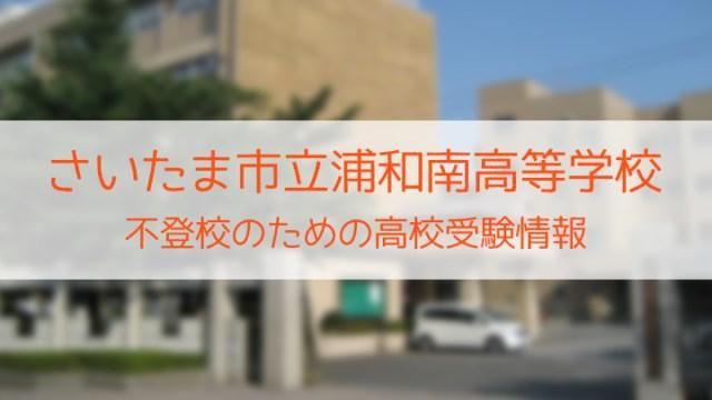 市立浦和南高等学校 不登校のための高校入試情報