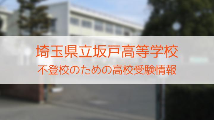 県立坂戸高等学校 不登校のための高校入試情報