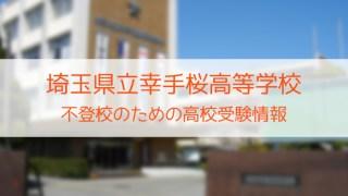 県立幸手桜高等学校 不登校のための高校入試情報