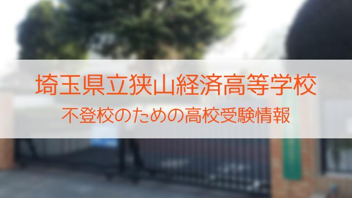 県立狭山経済高等学校 不登校のための高校入試情報