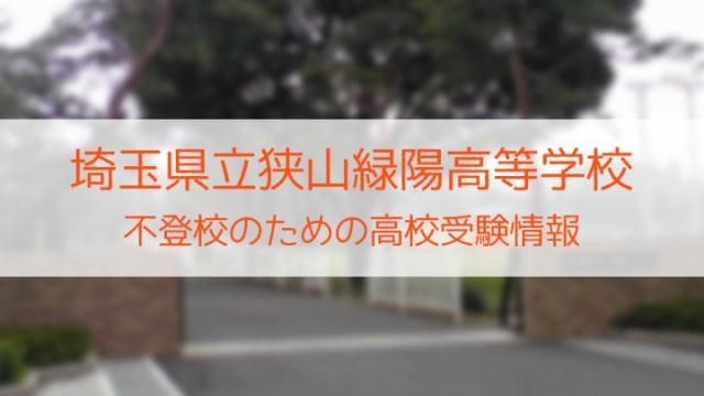 県立狭山緑陽高等学校 不登校のための高校入試情報