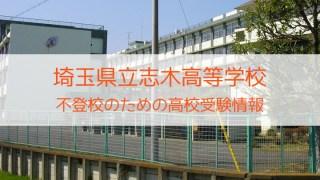 県立志木高等学校 不登校のための高校入試情報