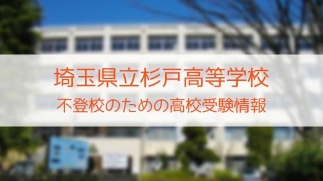 県立杉戸高等学校 不登校のための高校入試情報