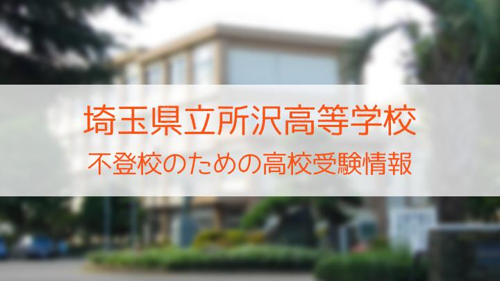 県立所沢高等学校 不登校のための高校入試情報