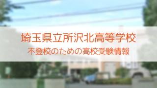 県立所沢北高等学校 不登校のための高校入試情報