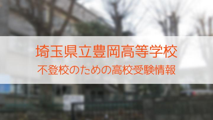 県立豊岡高等学校 不登校のための高校入試情報
