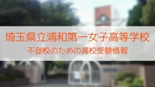 県立浦和第一女子高等学校 不登校のための高校入試情報