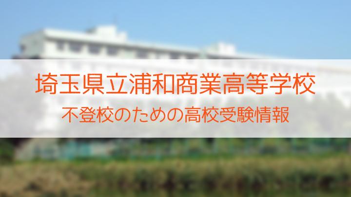 県立浦和商業高等学校 不登校のための高校入試情報