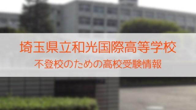 県立和光国際高等学校 不登校のための高校入試情報