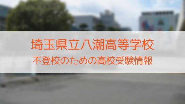 県立八潮高等学校 不登校のための高校入試情報