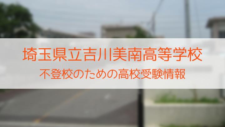 県立吉川美南高等学校 不登校のための高校入試情報