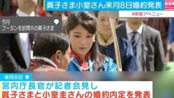 眞子さまと小室圭の婚約記者会見