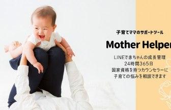 LINEで子育て相談&成長管理も! 無料のデジタル母子手帳が登場001