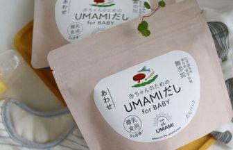 離乳食用「だしパック」発売! 国産素材でアレルギーにも配慮001