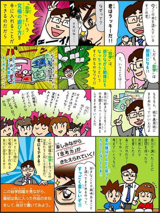 小学生の自宅学習を助けるアイデア満載 「自学ノート図鑑」発売002