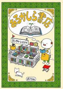 小学生が選ぶ一番好きな本は? 「こどもの本総選挙」ベスト10_003