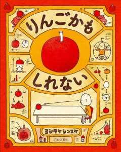 小学生が選ぶ一番好きな本は? 「こどもの本総選挙」ベスト10_004
