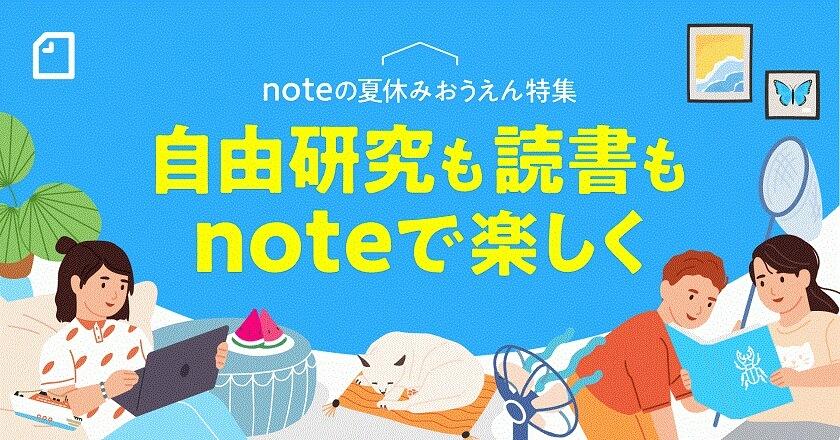 note 夏休み特集