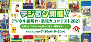デジタル読解力・表現力コンテスト2021