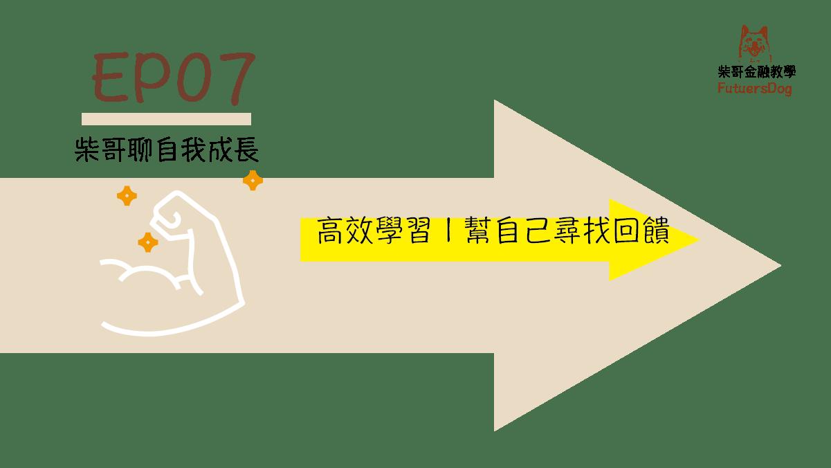幫自己尋找回饋|高效學習EP07|自我成長