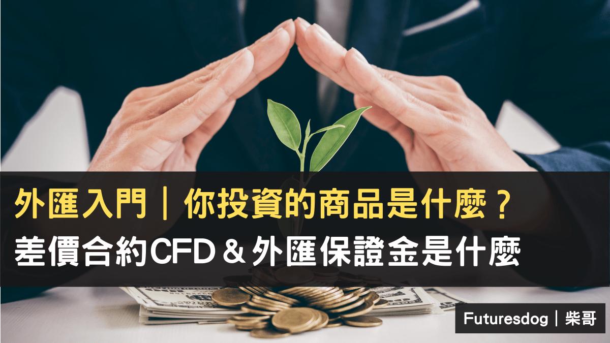 什麼是外匯保證金?什麼又是差價合約CFD?