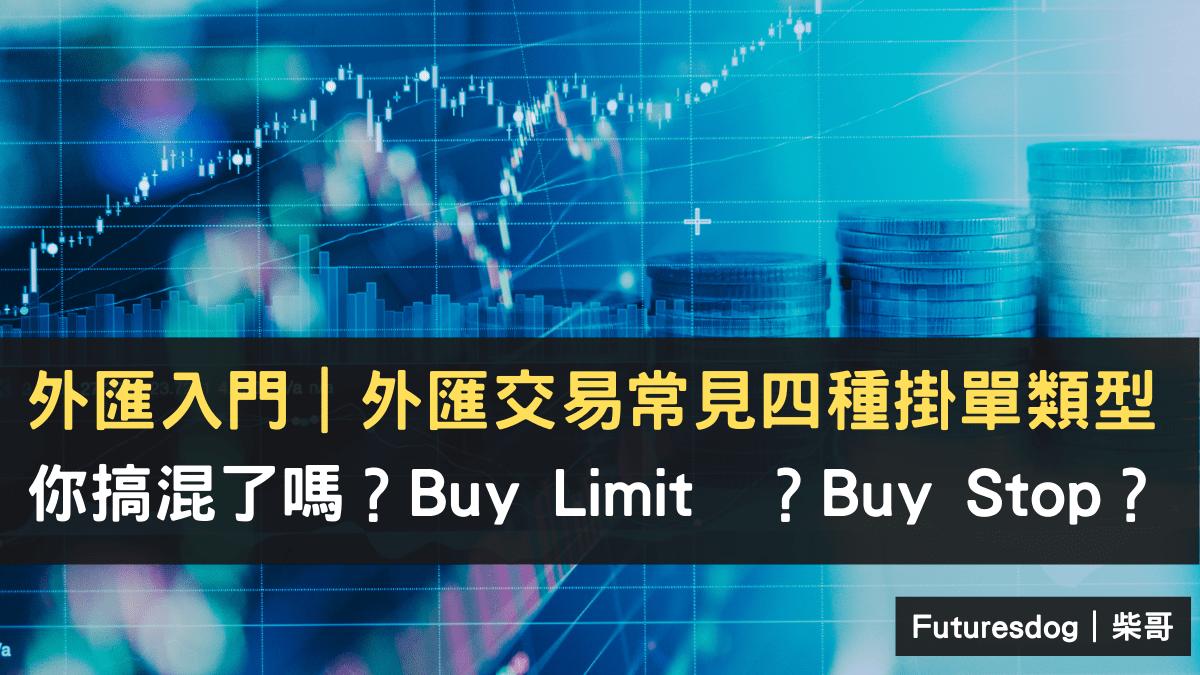 外匯交易常見四種掛單類型:Buy Limit、Sell Limit、Buy Stop、Sell Stop