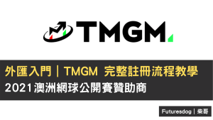 TMGM完整註冊流程教學|2021澳洲網球公開賽贊助商